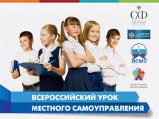 """""""Всероссийский урок"""""""