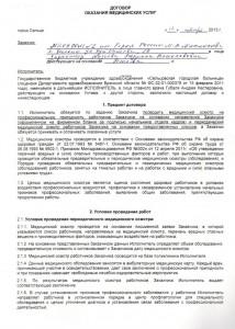 Образец договора на оказание услуг по обучению