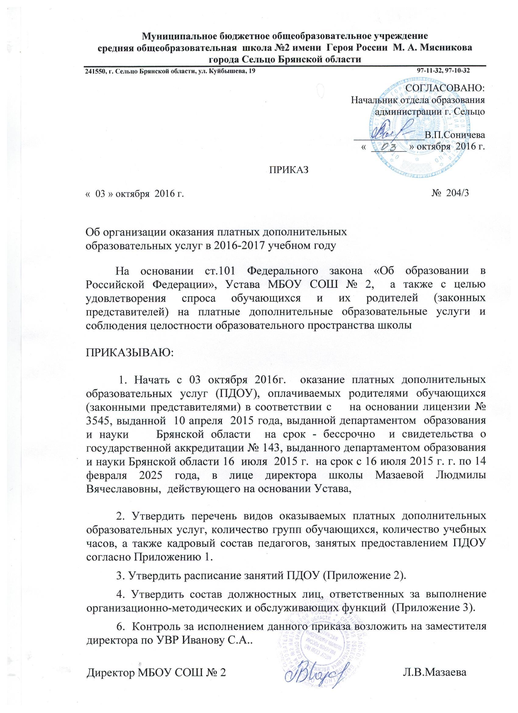 приказ об оказании платных услуг