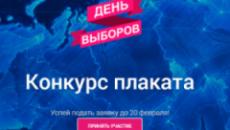 """""""День выборов"""""""